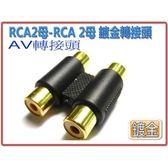 2 RCA 母 - 2 RCA 母 鍍金轉接頭