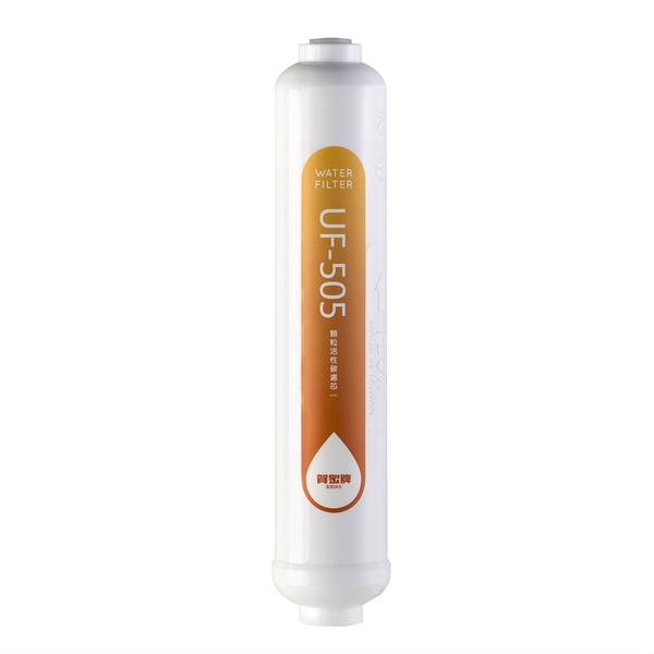 賀眾牌 UF-505 椰殼顆粒後置活性碳濾芯