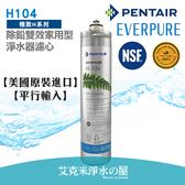 Pentair Everpure H-104除鉛雙效淨水器專用濾心 美國進口賓特爾公司貨【平行輸入】.贈餘氯測試液