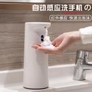 感應洗手機全自動出泡兒童洗手液機泡沫家用抑菌沫皂液器智能泡泡 ATF艾瑞斯