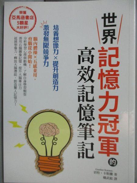 【書寶二手書T7/心靈成長_KEI】世界記憶力冠軍的高效記憶筆記_君特‧卡斯騰