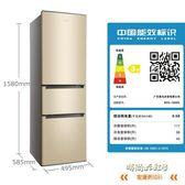 Homa/奧馬 BCD-196DK三門冰箱家用節能小型三門式 小電冰箱三開門igo「時尚彩虹屋」