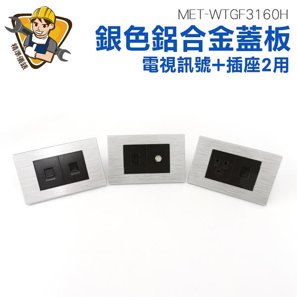 精準儀錶 MET-WTGF3160H 電視訊號+插座2用銀色鋁合金蓋板 插座面板 美標拉絲銀自