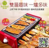 現貨 韓式燒烤爐家用電烤盤燒烤架無煙商用室內功能鍋烤肉機110V mks韓非兒