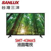 【SANLUX 台灣三洋】43吋 液晶電視 SMT-43MA5 (附視訊盒)