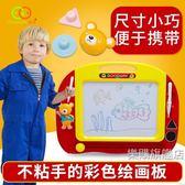 兒童小畫板磁性磁力寫字板寶寶兒童玩具1歲幼兒彩色涂鴉可擦