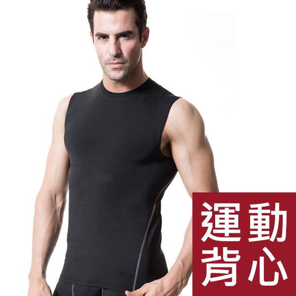 【現貨】男士運動緊身速乾背心/運動背心/緊身背心/跑步背心/訓練背心/健身背心
