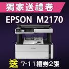 【獨家加碼送200元7-11禮券】EPSON M2170 黑白高速雙網復合機 /適用T03Q100/T01P100