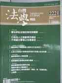 【書寶二手書T3/法律_ZKR】台灣法學雜誌_222期_憲法訴訟法制的革故與鼎新等