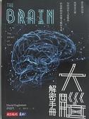 【書寶二手書T5/科學_BBI】大腦解密手冊_伊葛門