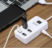USB分線器多功能一拖四多接口擴展器高速帶電源開關多孔轉換器台式電腦筆記本外接拓展HUB集線器