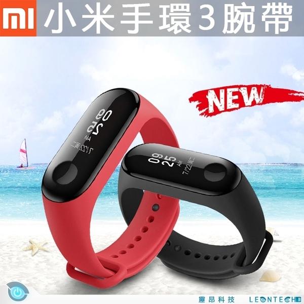 小米手環3 專用替換腕帶 多款時尚顏色 任易穿搭