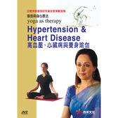 瑜伽與身心療法(8)-高血壓、心臟病與養身瑜伽DVD