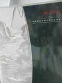 【書寶二手書T2/收藏_E97】西泠印社_中國當代玉雕大師作品專場_2017/7/15