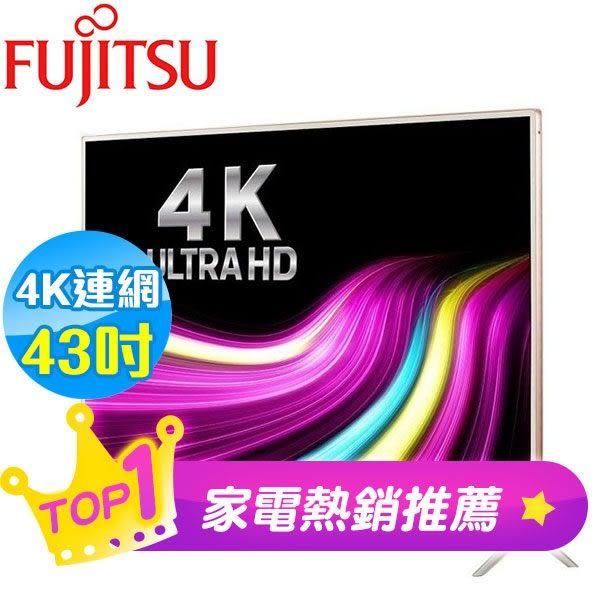 【限時特賣】Fujitsu 富士通 V43T-1R 43吋 4K HDR 智慧聯網電視【送基本安裝】