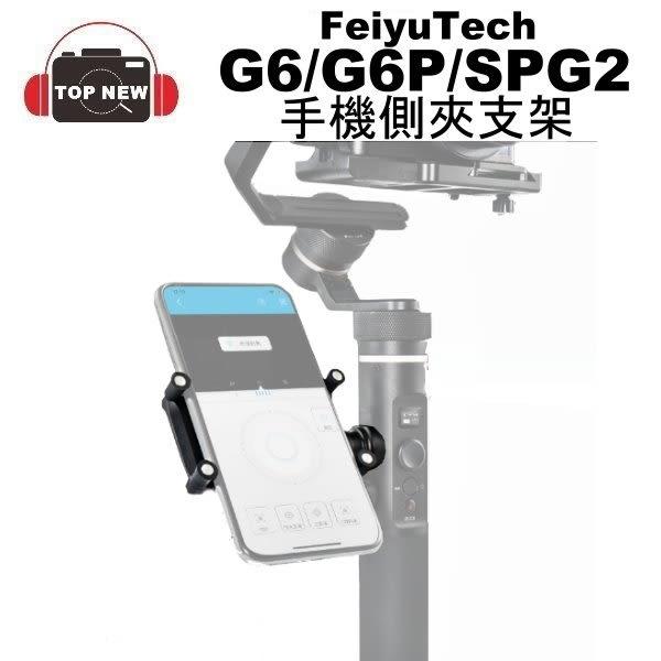FeiyuTech 飛宇 三軸穩定器手機側夾支架 適用於G6/G6Plus/SPG2橫豎屏切換 快速拆裝矽膠防滑墊 台南上新