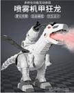 遙控玩具 超大號遙控恐龍玩具男孩充電動智能霸王龍仿真動物機器人3-6周歲1 快速出貨YJT