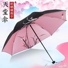 雨傘 天堂傘三折太陽傘正韓國小清新兩用晴雨傘女防曬防紫外線折疊遮陽傘 【快速出貨】