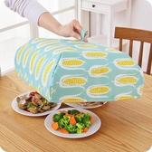 保溫菜罩 優思居 冬季保溫蓋菜罩 家用大號食物罩飯菜罩遮菜傘可折疊餐桌罩