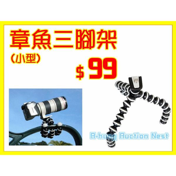 【任意彎曲】章魚三腳架 手機支架 相機腳架 雲台 手機架 章魚腳架 相機 SONY NIKON CANON