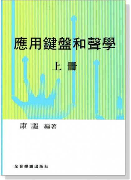 小叮噹的店- 鋼琴教材 應用鍵盤和聲學 (上冊) B503