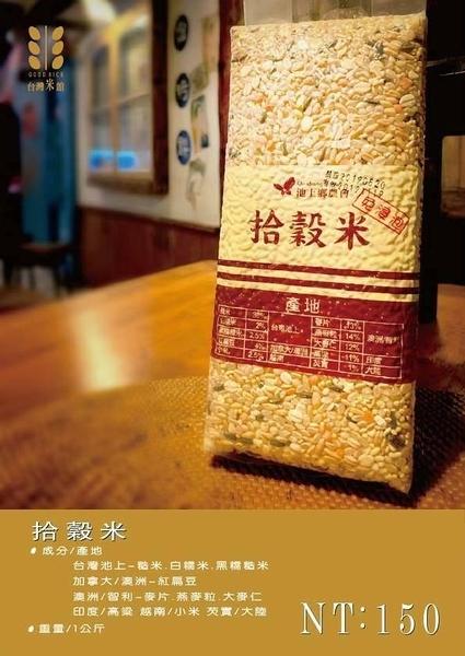 池上鄉農會-拾穀米1KG
