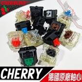 [ PC PARTY ] CHERRY 德國原廠 RGB 銀軸 灰軸 奶軸 綠軸 靜音紅軸 機械式鍵盤 軸心