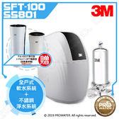 ★本月贈空氣清淨機★3M軟水機 全戶式軟水淨水組合SFT-100+SS801全戶式不鏽鋼淨水系統【水達人】