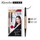 Kanebo 佳麗寶 COFFRET D OR W雙采魅力造型眉筆組A(2色任選)