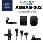 《台南-上新》GoPro AGBAG-002 (82) 多角度固定組 原廠配件 GOPRO
