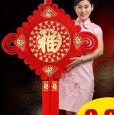 中國結福字掛件大號客廳裝飾喬遷鎮