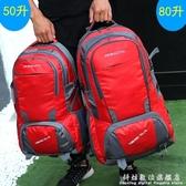 旅行包男80升新品超大容量戶外登山包雙肩包女旅游行李包徒步背包 科炫數位