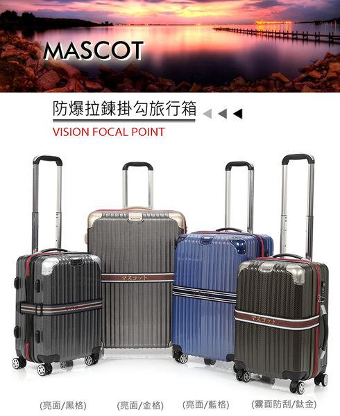 全新升級~MASCOT 防爆拉鍊旅行箱24吋MA06B-24