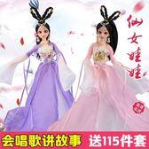 芭比娃娃古裝芭比娃娃套裝真眼中國古代換裝娃娃婚妙 nm2010【VIKI菈菈】