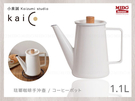 日本 小泉誠 KAICO  琺瑯咖啡手沖...