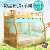 蚊帳 子母床蚊帳雙層上下鋪高低梯形床1.2m1.5米兒童0.9家用1.35米T 8色【快速出貨】