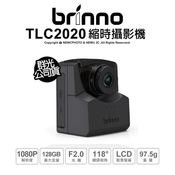 Brinno TLC2020 縮時攝影機 (套組) 含ATH1000防水防塵殼 工程縮時AA*4【送128G+可刷卡】薪創數位