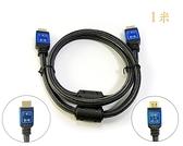 [富廉網] HD-76 1M 工程級 HDMI2.0 公對公 影音訊號線