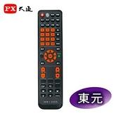 PX 大通 MR1200 (東元)電視專用遙控器 台灣生產製造