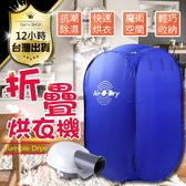 【免運費 送15贈品 摺疊烘衣機】安全斷電 烘衣機 烘乾機 攜帶式烘乾機 烘衣