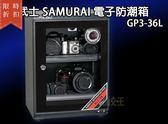 【尋寶趣】新武士 36公升電子防潮箱 LCD數位顯示 5年保固 公司貨 防霉 除濕 非收藏家 除溼GP3-36L