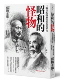 (二手書)昭和的怪物:二戰日本的加害者及其罪行
