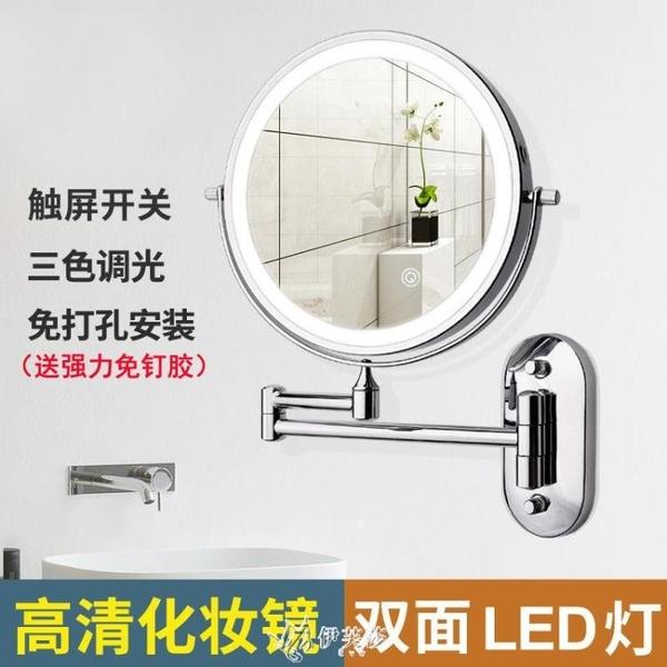 化妝鏡 浴室壁掛折疊化妝鏡放大免打孔led帶燈伸縮美容鏡衛生間雙面鏡子
