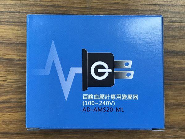 麥克大夫Microlife血壓計專用電源供應器AC配接器,適用機型BP A2 Basic/BP A3 Basic/BP A3 PC