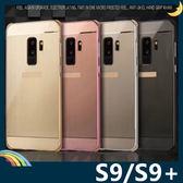 三星 Galaxy S9/S9+ Plus 電鍍邊框+PC髮絲紋背板 金屬拉絲質感 卡扣二合一組合款 保護套 手機套 手機殼