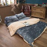 冬季星空  (加大) 法蘭絨床包+雙人被套四件組  溫暖舒適  觸感細緻  溫暖過冬 台灣製
