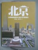 【書寶二手書T9/社會_PFL】北京-由傳統國都到中國式世界城市_薛鳳旋