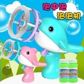 泡泡機 兒童電動泡泡機送補充液吹七彩泡泡神器女孩全自動風扇泡泡槍玩具