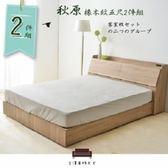床組【UHO】秋原-橡木紋5尺雙人2件組(床頭箱+加強床底)