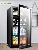AUX/奧克斯 JC-95冷藏櫃冰吧家用小型客廳單門迷你茶葉恒溫 【低折扣甩賣】 LX220V